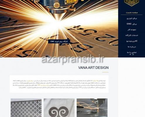 کارگاه برش CNC لیزری VANA ART DESIGN - طراحی وب سایت و سئو SEO وب سایت
