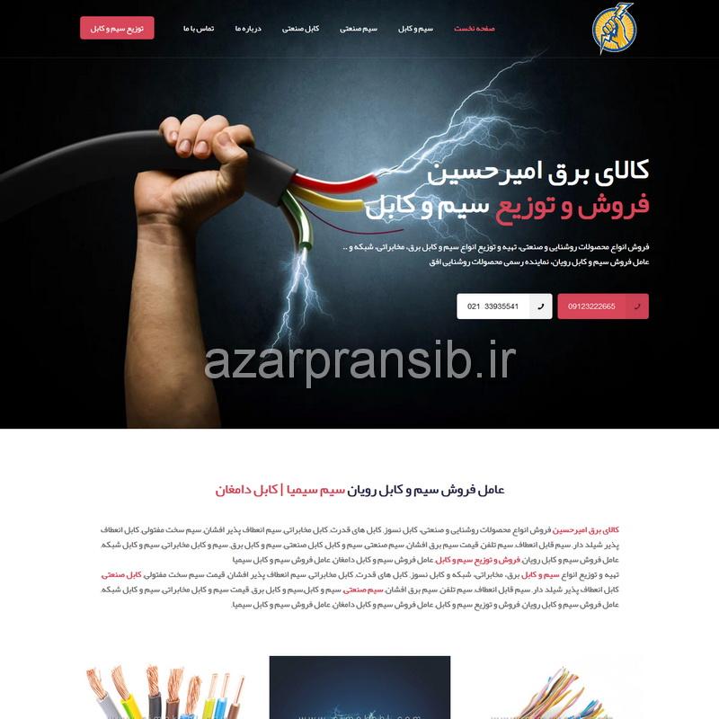 کالای برق امیرحسین - فروش و توزیع سیم و کابل - طراحی وب سایت و بهینه سازی