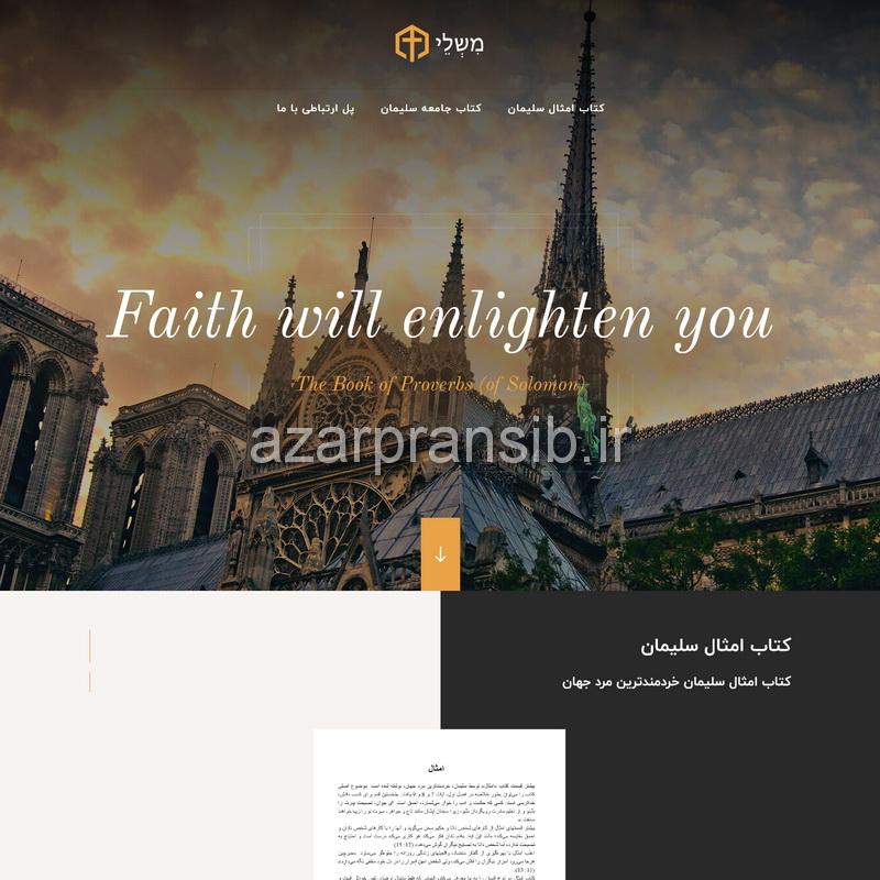 کتاب امثال سلیمان - طراحی وب سایت مذهبی مسیحیت