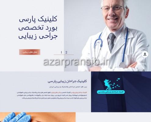 کلینیک جراحان زیبایی پارسی - طراحی وب سایت و بهینه سازی وب سایت (سئو SEO وبسایت)