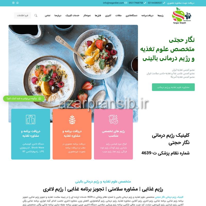 کلینیک رژیم درمانی نگار حجتی متخصص علوم تغذیه و رژیم درمانی بالینی - طراحی و سئو SEO وبسایت