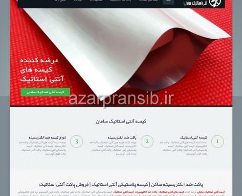 کیسه آنتی استاتیک سامان - طراحی وب سایت و بهینه سازی وب سایت (سئو SEO وبسایت)