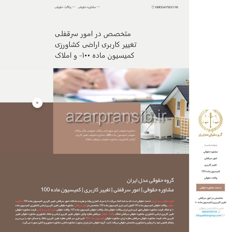 گروه حقوقی عدل ایران - موسسه مشاوره حقوقی و دفتر وکالت
