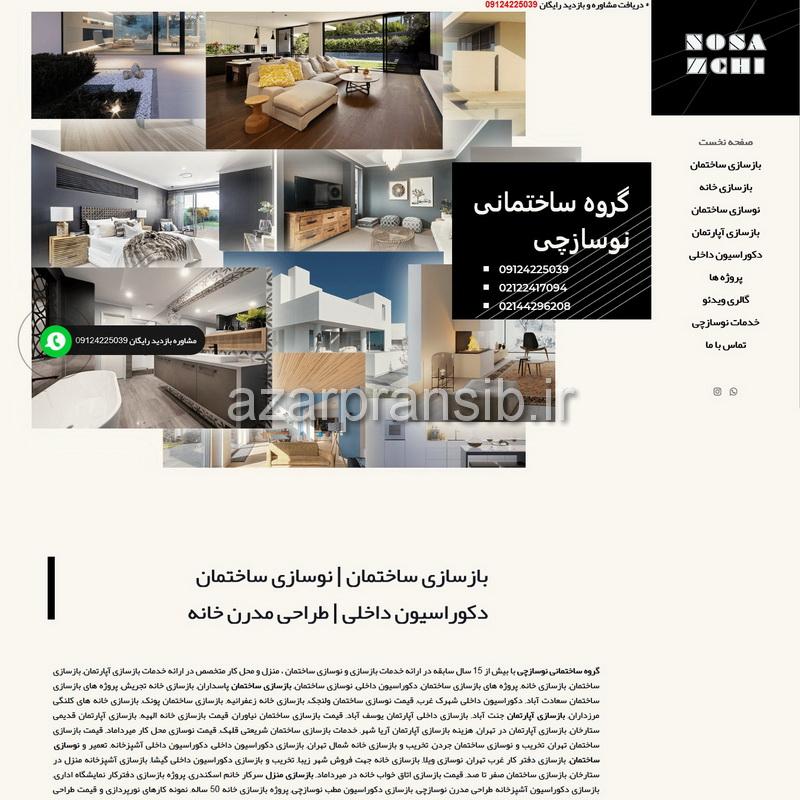 گروه ساختمانی نوسازچی - بازسازی و نوسازی ساختمان - طراحی وب سایت و بهینه سازی