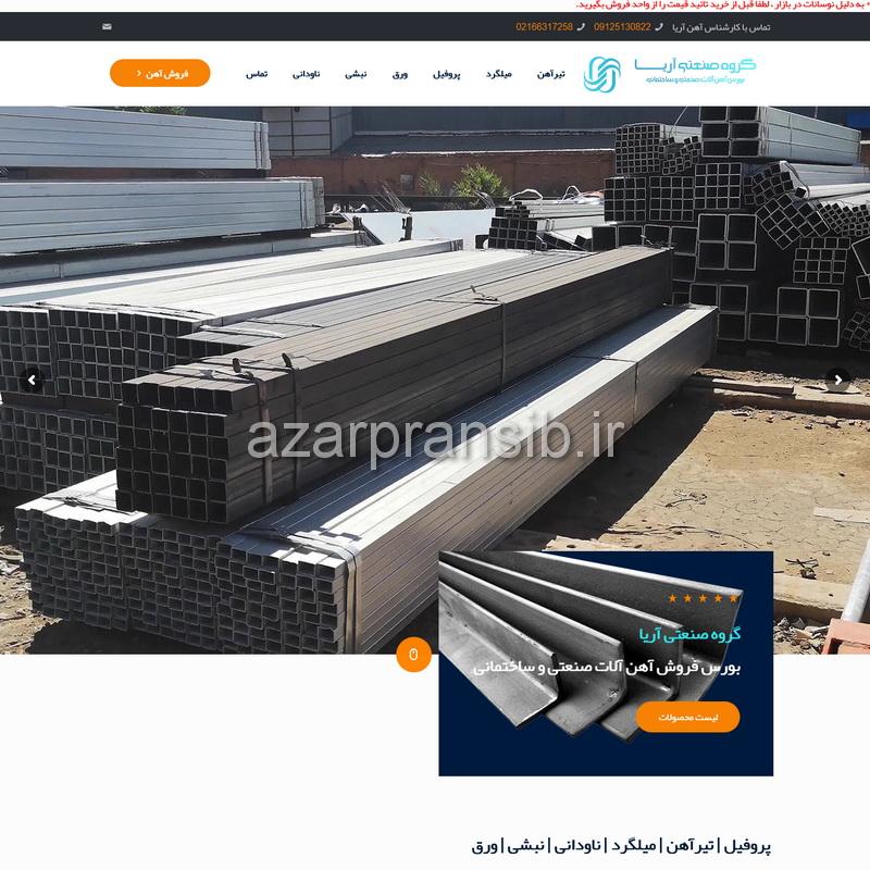 گروه صنعتی آریا - بورس فروش آهن آلات صنعتی و ساختمانی - طراحی وب سایت