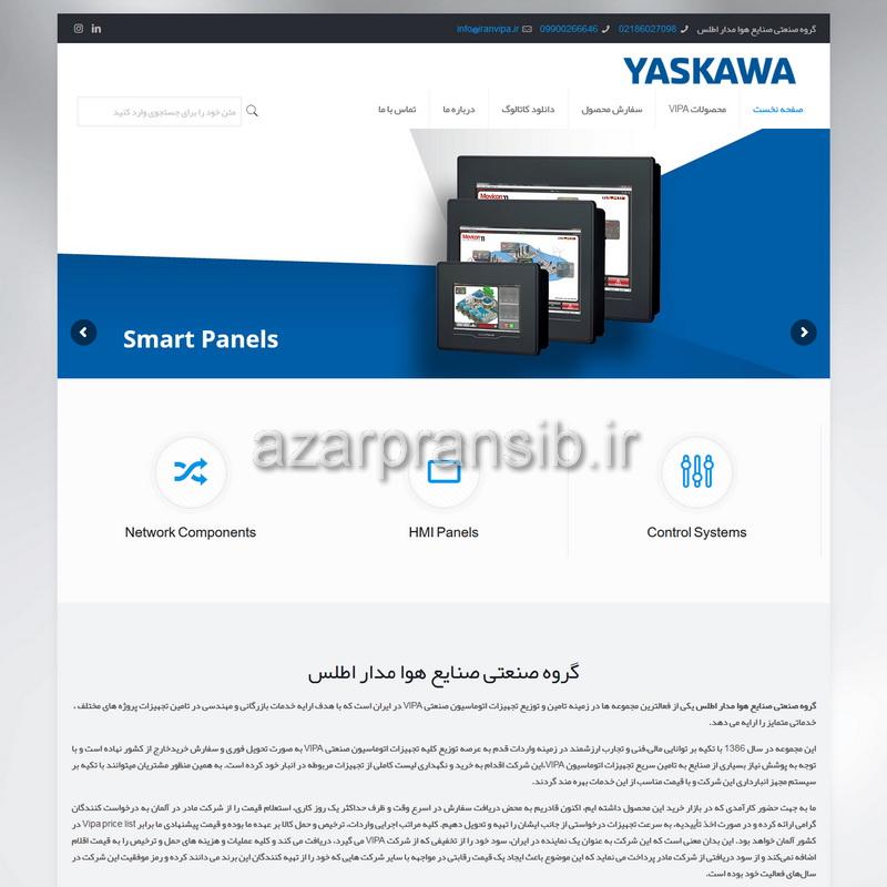 گروه صنعتی صنایع هوا مدار اطلس - طراحی وب سایت و سئو SEO وب سایت