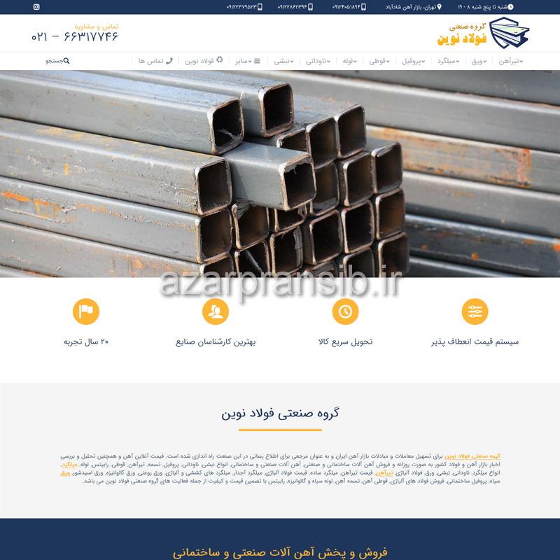 گروه صنعتی فولاد نوین - پخش آهن آلات صنعتی فولاد آلیاژِی و ساختمانی