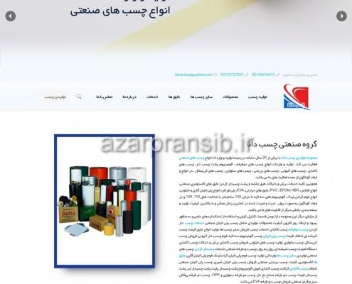 گروه صنعتی چسب دانا - خدمات تولید چسب صنعتی