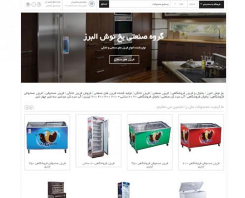 طراحی وب سایت و بهینه سازی وب سایت (سئو SEO وبسایت) گروه صنعتی یخ نوش البرز