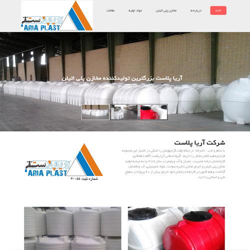 طراحی وب سایت و بهینه سازی وب سایت (سئو SEO وبسایت) مخازن پلی اتیلن شرکت آریا پلاست آکام