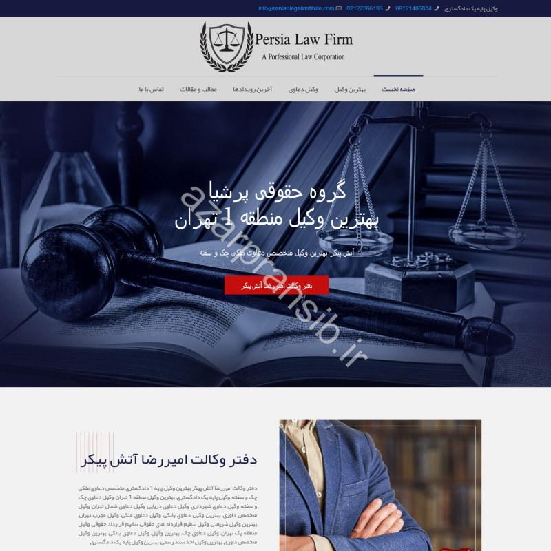 طراحی وب دفتر وکالت