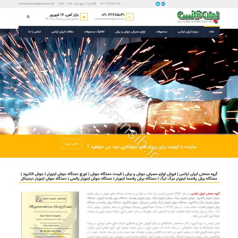 طراحی وب سایت ایران ترانس
